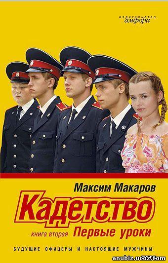 «Кадетство Торрент 2 Сезон» — 1993